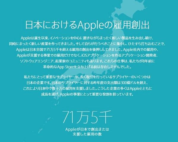 Appleが日本での雇用創出をアピール。しかし、その内容にはちょっと疑問符。