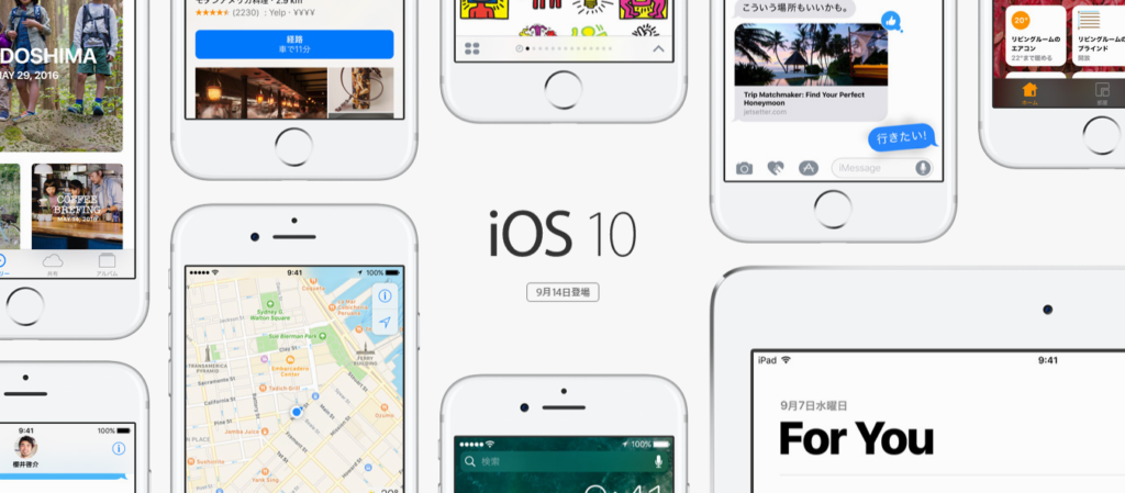 iOS 10がいよいよ! 日本でのリリースは9月14日の午前2時頃!?