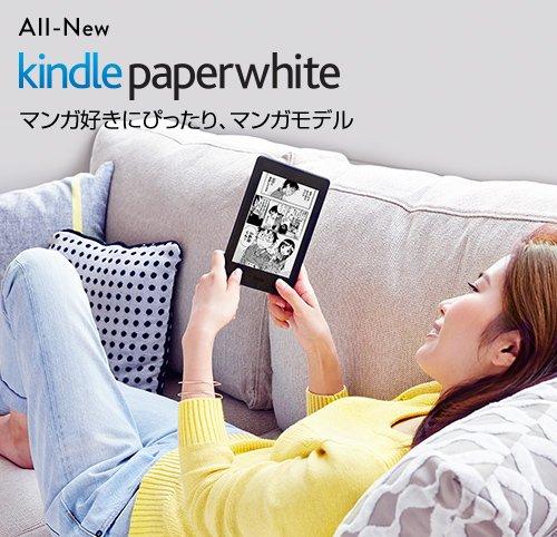 Amazon、Kindle Paperwhite 32GB マンガモデルを日本限定で発売! まさかのこのタイミングで……orz