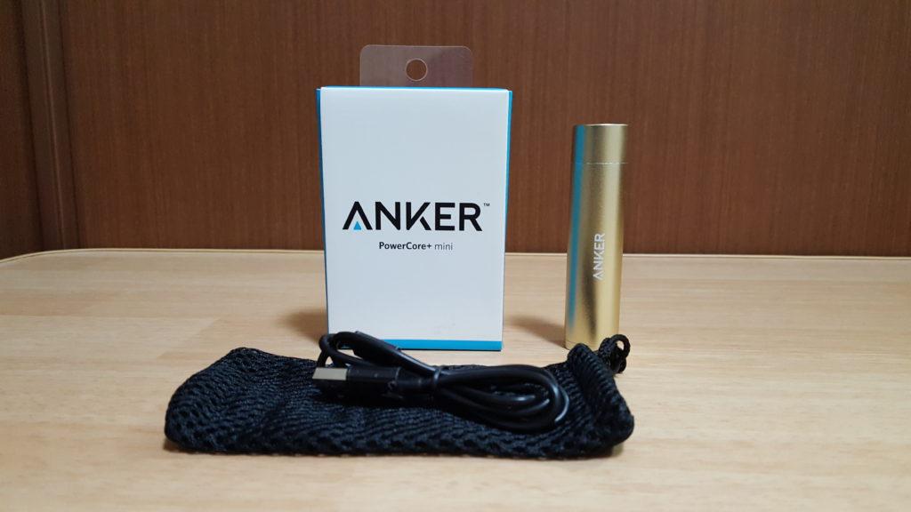 「Anker PowerCore+ mini」レビュー。ひとつ持っておいて損はしない、小まわりのきくモバイルバッテリー。