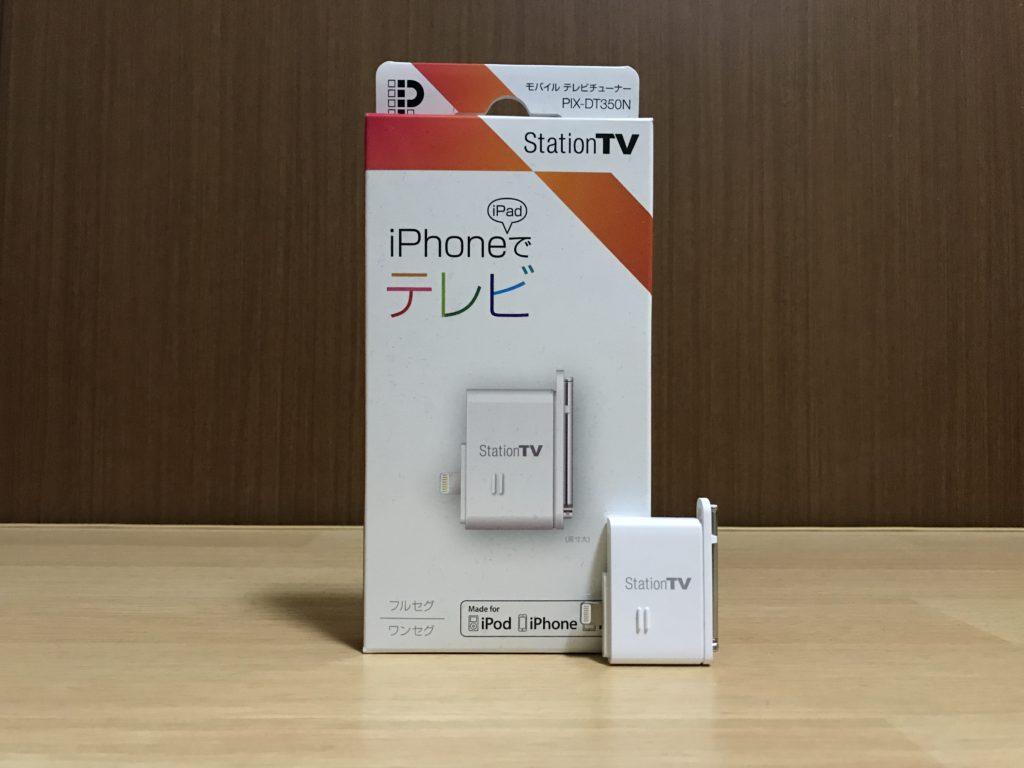 iPhone・iPadでテレビが観られるようになるチューナー「ピクセラ StationTV」レビュー!