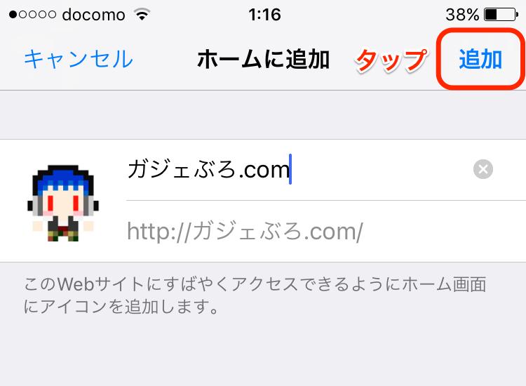 iPhone / iPadで「ガジェぶろ.com」をホーム画面に追加する方法!