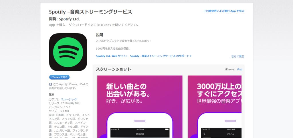 Spotify、いよいよ日本上陸! App Storeにアプリが登場。