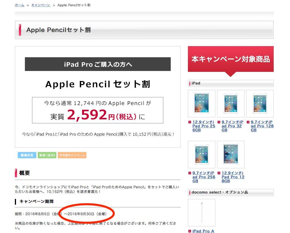 ドコモ、「Apple Pencil セット割」の期間をひっそりと延長。9月30日(金)までに。