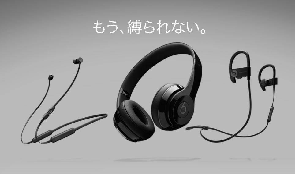 beats by dr.dreがヘッドホン