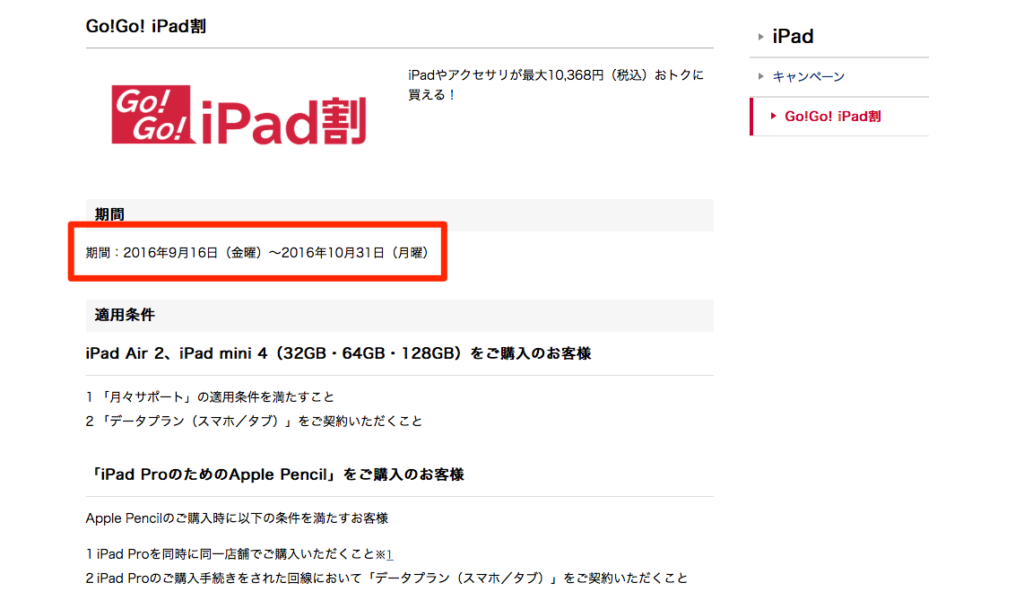 ドコモ、「Go!Go! iPad割」(旧:Apple Pencil セット割)の期間をまたしてもひっそりと延長。