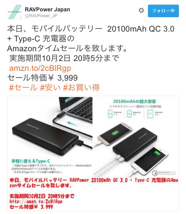 モバイルバッテリー「RAVPower 20100mAh」が本日20時5分までAmazonでタイムセール!