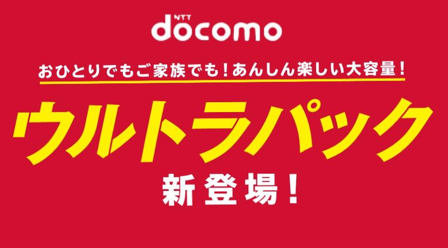ドコモのウルトラデータパックが10月1日より適用開始! 1ヶ月で30GB全部使い切れるかチャレンジ!