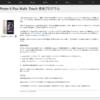 Apple、iPhone 6/6sシリーズの修理プログラムを立て続けに発表。
