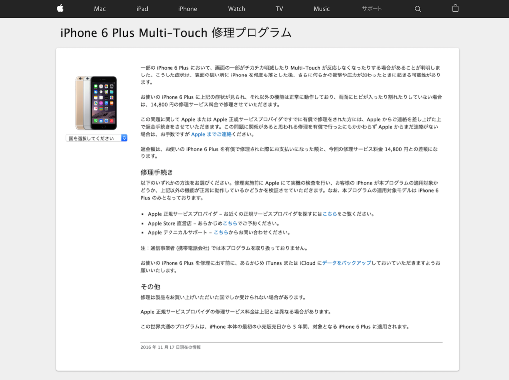iphone6plus-multitouch-program