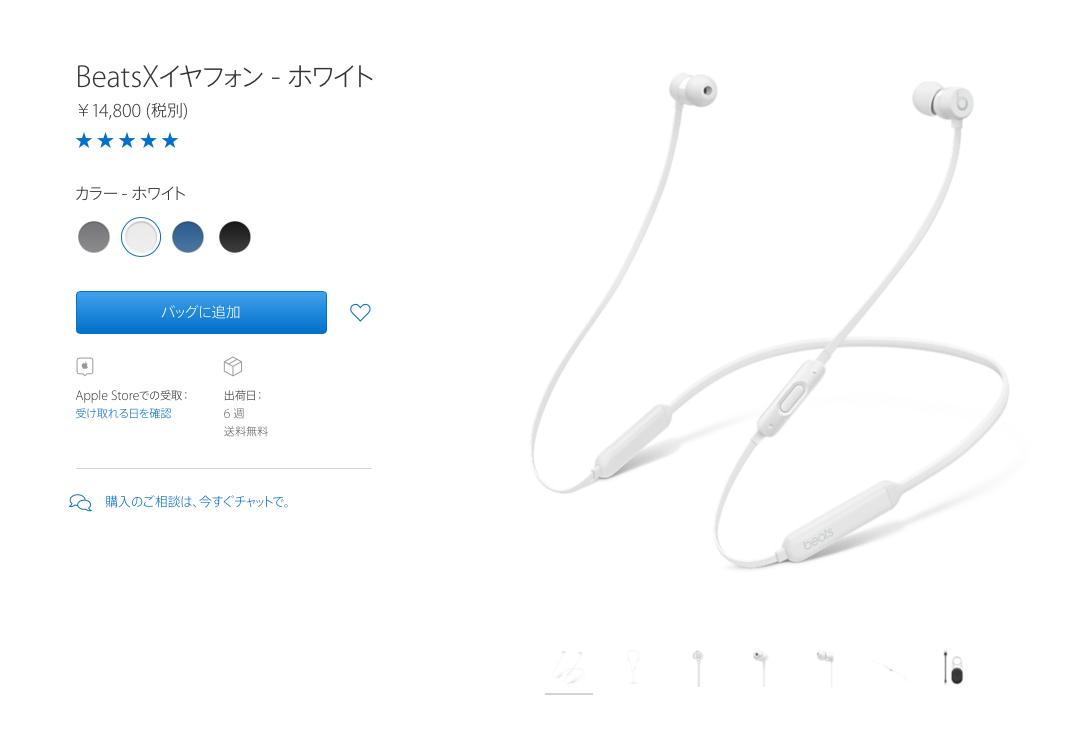 Beats X、いきなり発売開始!(そして在庫切れ) ぼくがBeas Xを欲しい理由など。