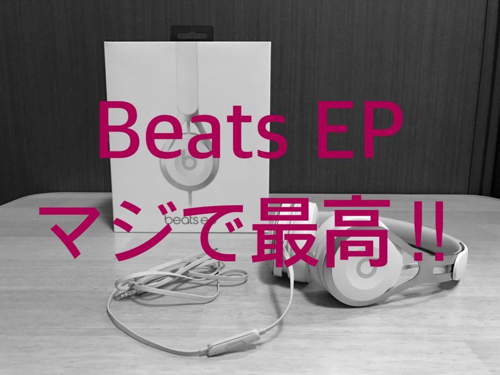 【1年使用レビュー】Beats EPが最高すぎる! 万人にオススメしたい究極のBeatsヘッドホン。