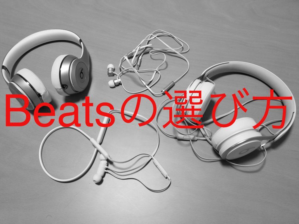 Beatsの選び方