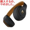 Beats Studio 3 Wirelessを購入するの、やめました。