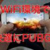 WiFiストアを活用して、#PUBG_MOBILE を快適にプレイしよう!