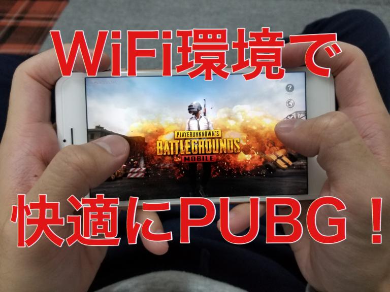 WiFi環境で快適にPUBG!