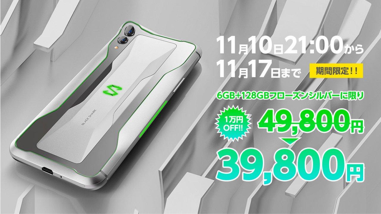 【PUBGモバイル】Black Shark 2が39,800円で買えるセール実施中!#PUBG_MOBILE
