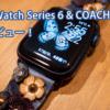 ついに初購入!Apple Watch Series 6 & COACH バンド 開封レビュー!