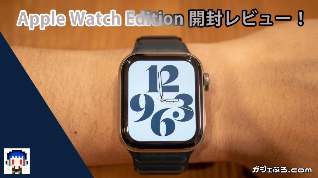 こちらも到着!Apple Watch Series6 Edition チタニウム 開封!