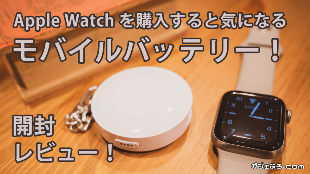 Apple Watchを購入すると気になるモバイルバッテリー!開封&レビュー!