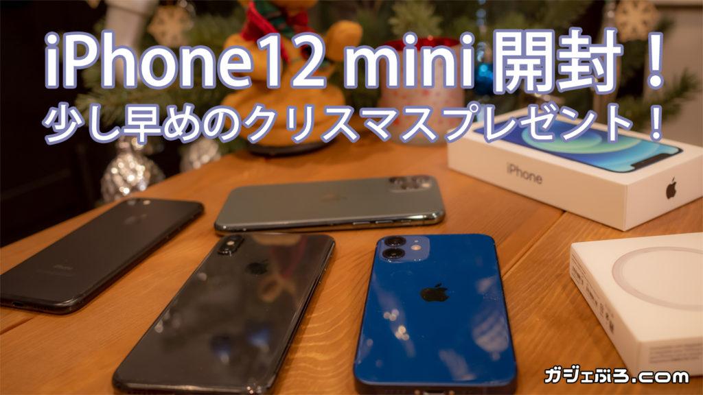 iPhone12 mini 開封!少し早めのクリスマスプレゼント!