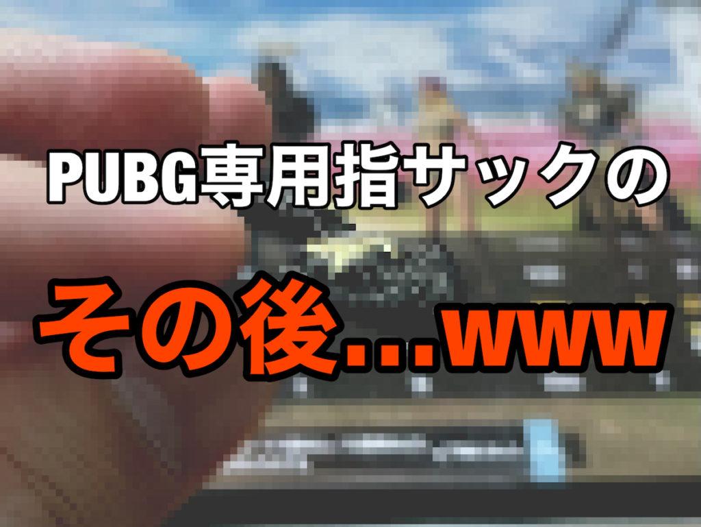 「PUBG専用指サック」一週間使用後の姿がシュールすぎたwww #PUBG_MOBILE