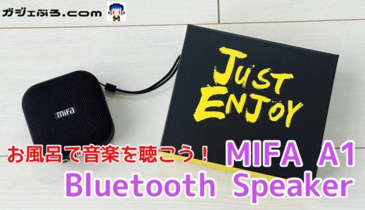 【お風呂で音楽を聴こう!】MIFA A1 Bluetooth スピーカーをレビュー!