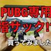 "PUBG MOBILE専用(!?)の""征服者""指サックを買ってみた! #PUBG_MOBILE"