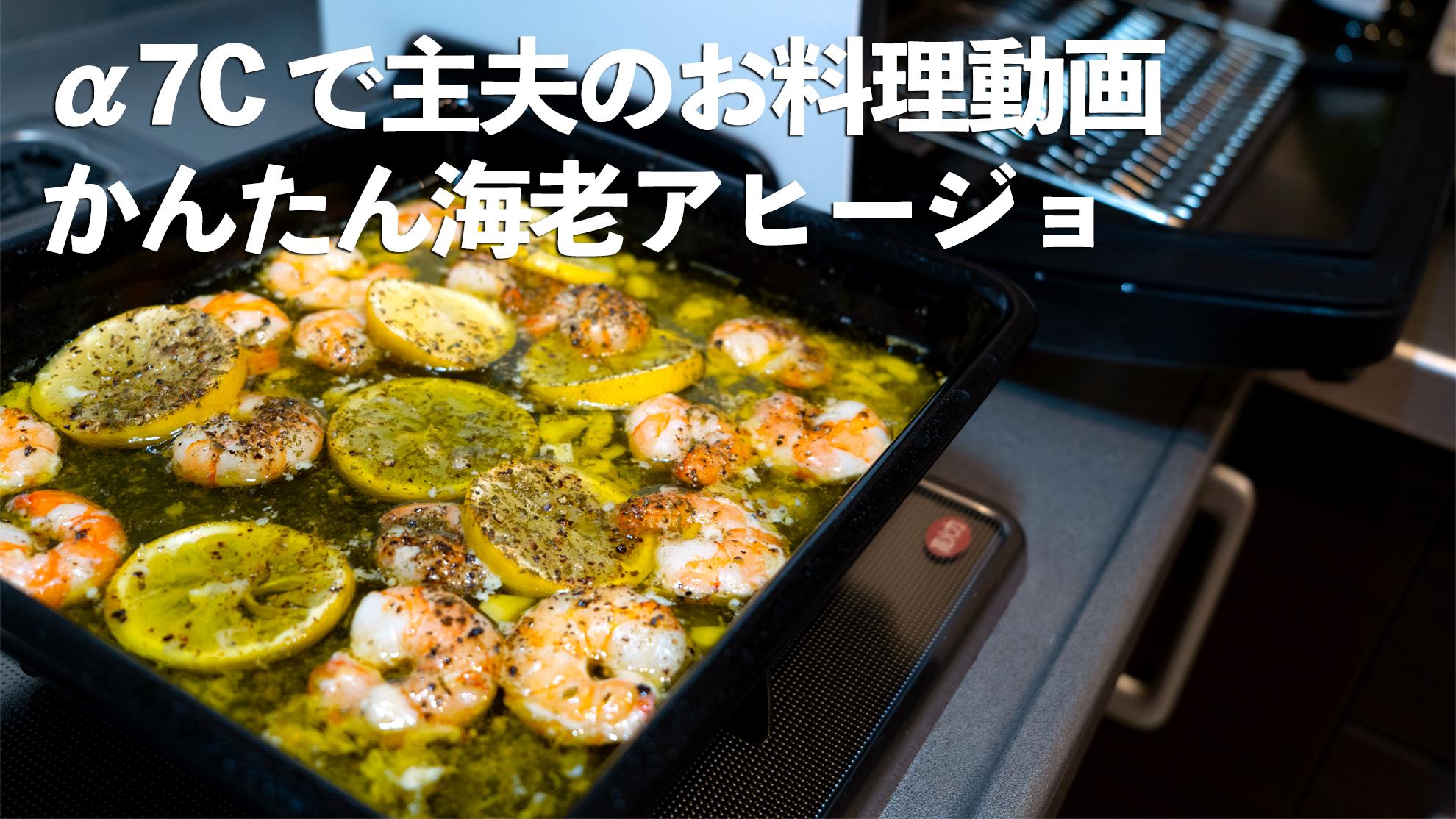 a7Cで主夫のお料理動画 -かんたん海老アヒージョ-