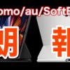 【朗報】docomo / au / SoftBankでiPad Proを予約中の皆様へ