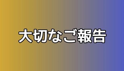 大切なご報告 ~ガジェぶろ.com 5周年&リニューアルのお知らせ~