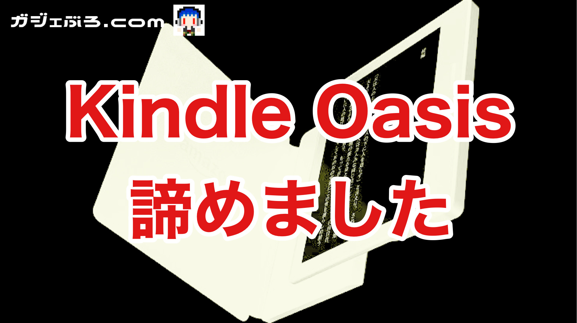 プライムセールでのKindle Oasisの購入を断念しました……