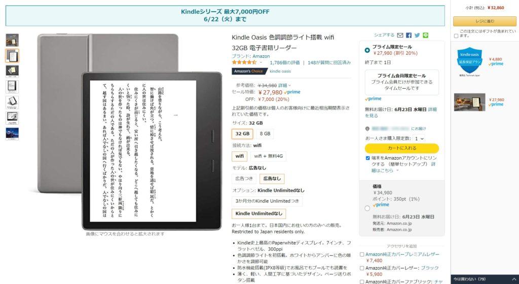 今年もAmazon プライムデーがスタート! Kindle Oasisがほしいんだけれども……