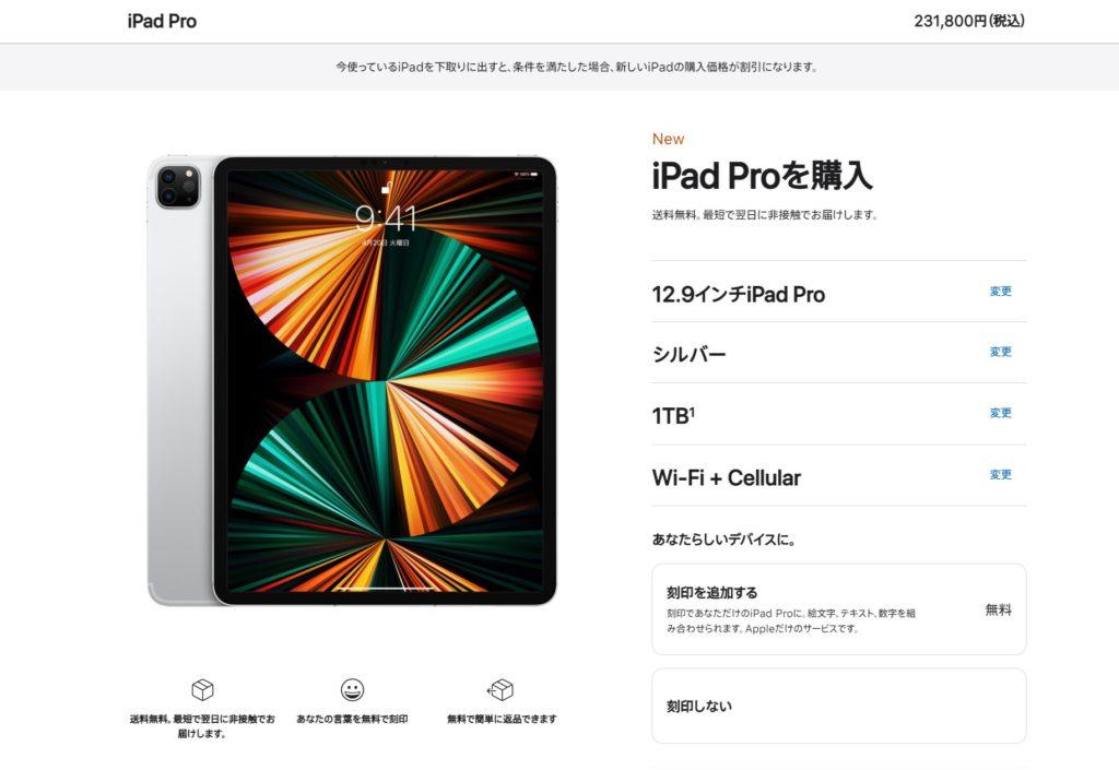 【悲報】docomoで予約したiPad Proがまったく入荷しない件