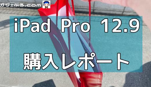 iPad Pro 12.9購入レポート! docomoショップの対応に感動しました。