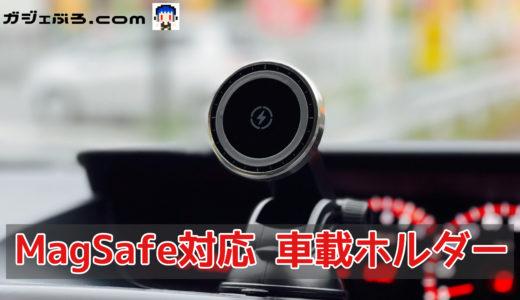 iPhone 12シリーズに最適! AouevyoのMagSafe対応車載ホルダーをレビュー!