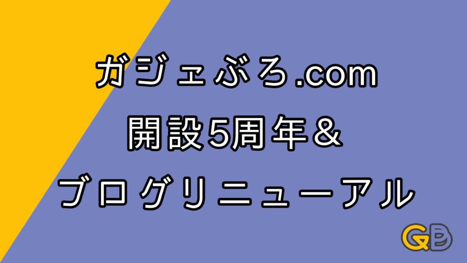 「ガジェぶろ.com」、リニューアルオープン!