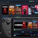 ゲーム界に革命! PCゲームを楽しめる携帯ゲーム機「Steam Deck」が発表!