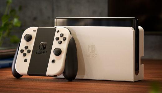 新型Nintendo Switch、発表! 管理人は買う? 買わない?