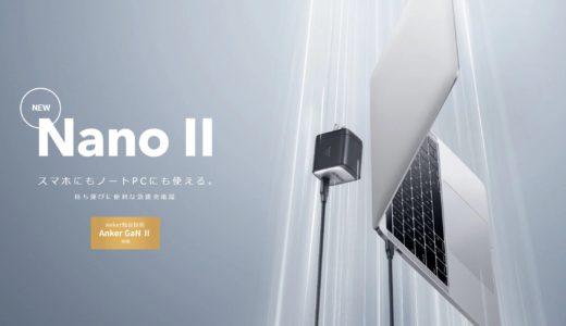 Ankerが大人気の超小型ACアダプター「Nano II」シリーズの新製品「Anker Nano II 65W / 30W」を発売!