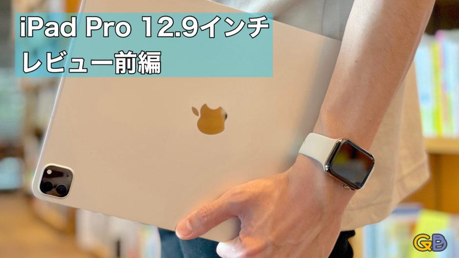 iPad Pro 12.9インチ(第5世代)レビュー 前編 〜 ぼくの使い方〜
