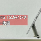 iPad Pro 12.9インチ(第5世代)レビュー 後編 〜いいところ、いまいちなところ〜