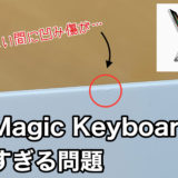 iPad Pro用 Magic Keyboardのホワイトが繊細すぎる件…