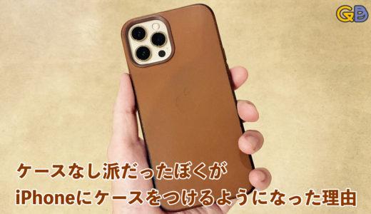 ケースなし派だったぼくがiPhoneにケースをつけるようになった理由