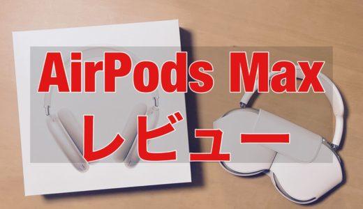 Appleの高級ノイズキャンセリングヘッドホン、AirPods Maxをレビューします!