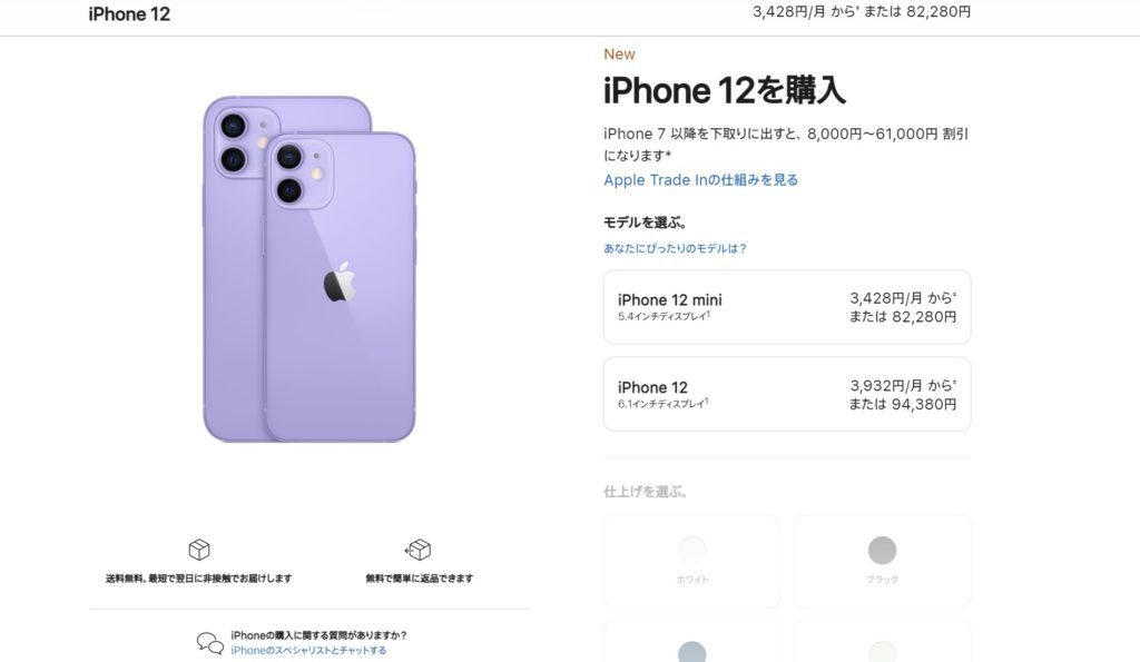 iPhone12を購入