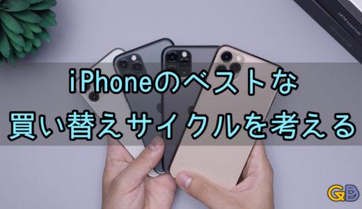 iPhoneのベストな買い替えサイクルを考える ~2年か、3年か、それ以上か?