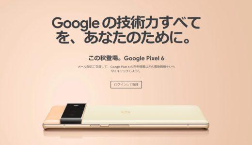 Google、「Pixel 6 / 6 Pro」の情報をチラ見せ。明らかにあのスマートフォンを意識している……?