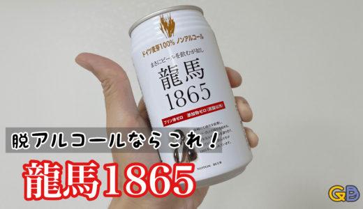 脱アルコールならこれ! ビール通好みのノンアルコールビール「龍馬1865」をレビュー!