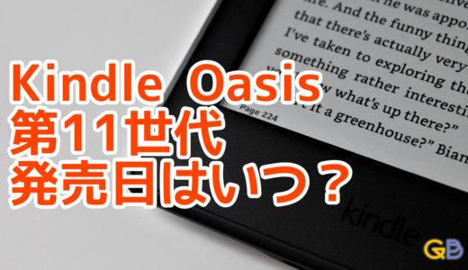 Kindle Oasis 第11世代(新型)の発売日はいつ? そろそろ出てくれないと本気で困るので予想してみました。